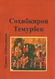 Соҳибқирон Темурбек