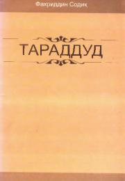 Тараддуд