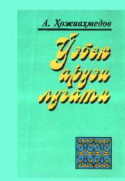 Ўзбек арузи луғати