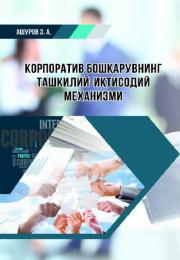 Korporativ boshqaruvning tashkiliy-iqtisodiy mexanizmi