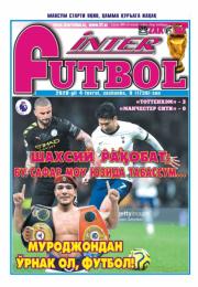 Interfutbol, 2020/9