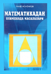 Математикадан олимпиада масалалари