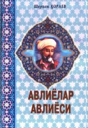 Авлиёлар авлиёси