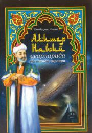 Алишер Навоий асарларида фалакиёт сирлари