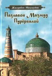 Паҳлавон Маҳмуд Пурёрвалий