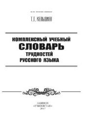Kompleksniy uchebniy slovar trudnostey russkogo yazika