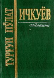 Ичкуёв. Сайланма