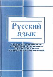 Русский язык. 7-е издание