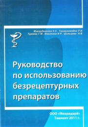 Руководство по использованию безрецептурных препаратов