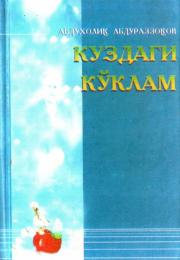 Kuzdagi ko'klam