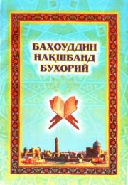 Баҳоуддин Нақшбанд Бухорий