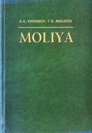 Молия
