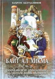 Байт ал-ҳикма ва Марказий Осиё олимларининг Бағдоддаги илмий фаолияти