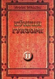 Кўнгил гулзори - 2