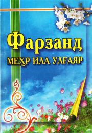 Фарзанд меҳр ила улғаяр