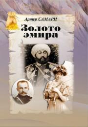 Zoloto emira