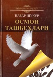 Осмон ташбеҳлари. Сайланма