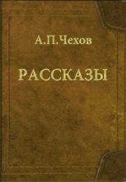 Антон Павлович Чехов. Рассказы