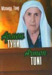 Армон туни
