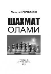 Шахмат олами