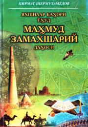 Yaxshilar bahori yoxud Mahmud Zamaxshariy dahosi