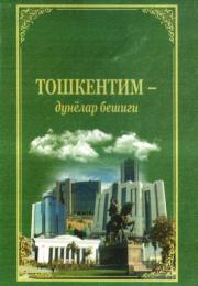 Toshkentim - dunyolar beshigi