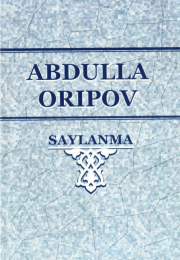 Абдулла Орипов. Сайланма