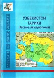 Ўзбекистон тарихи (энг қадимги даврдан бугунги кунгача)
