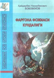 Фарғона фожиаси кундалиги (1989 йил)