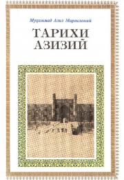 Tarixi Aziziy