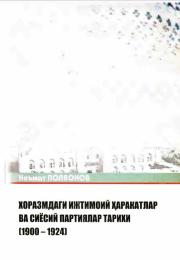 Хоразмдаги ижтимоий ҳаракатлар ва сиёсий партиялар тарихи (1900-1924)