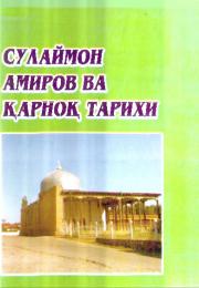 Sulaymon Amirov va Qarnoq tarixi