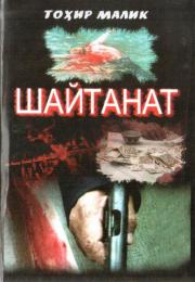 Shaytanat 3-kitob
