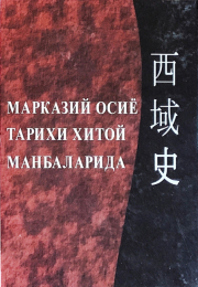 Марказий Осиё тарихи Хитой манбаларида