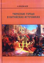 Тюркские города в китайских источниках. Книга - первая