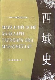 Markaziy Osiyo xalqlari tarixiga oid ma'lumotlar