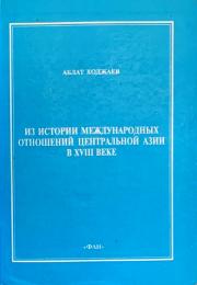 Из истории международных отношений Центральной Азии в XVIII веке