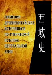 Сведения древнекитайских источников по этнической истории Центральной Азии