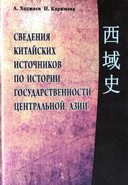 Сведения китайских источников по истории государственности Центральной Азии
