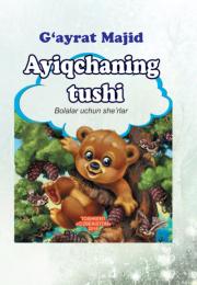 Ayiqchaning tushi: bolalar uchun she'rlar