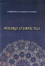 Ҳозирги ўзбек тили