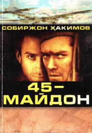 45-майдон