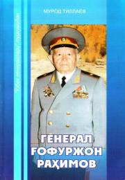 Генерал Ғофуржон Раҳимов