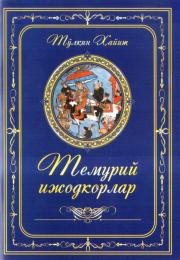 Темурий ижодкорлар