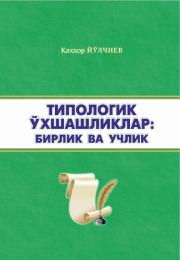 Типологик ўхшашликлар: бирлик ва учлик