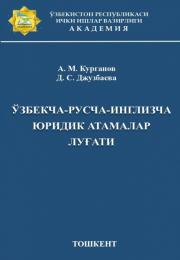 O'zbekcha-ruscha-inglizcha yuridik atamalar lug'ati