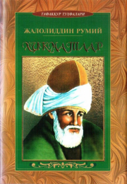 Jaloliddin Rumiy. Hikmatlar