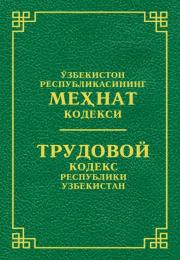 Ўзбекистон Республикасининг Меҳнат кодекси