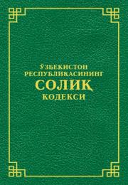 Ўзбекистон Республикасининг Солиқ кодекси