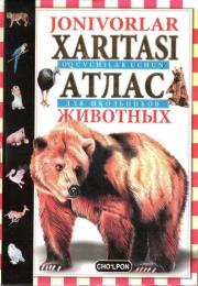 Jonivorlar xaritasi / Атлас животных